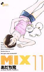 MIX(11)(ゲッサン少年サンデーC)(少年コミック)