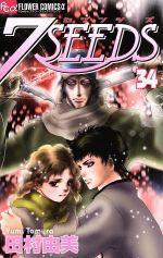7SEEDS(セブンシーズ)(34)フラワーCアルファ