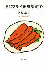 あじフライを有楽町で(文春文庫)(文庫)