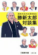 泥水のみのみ浮き沈み 勝新太郎対談集(文春文庫)(文庫)