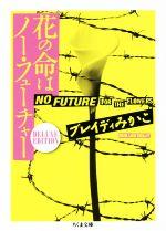 花の命はノー・フューチャー DELUXE EDITION(ちくま文庫)(文庫)