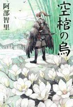 空棺の烏 八咫烏シリーズ(文春文庫)(文庫)