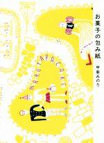 お菓子の包み紙(単行本)