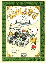 あるかしら書店(児童書)