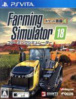 ファーミングシミュレーター18 ポケット農園4(ゲーム)