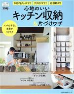 心地のいいキッチン収納&片づけワザ 100円グッズで!プチDIYで!白収納で!(主婦の友生活シリーズ くらしプチシリーズ)(単行本)