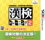 公益財団法人 日本漢字能力検定協会 漢検トレーニング2(ゲーム)