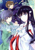 魔法科高校の優等生(8)(電撃C NEXT)(大人コミック)