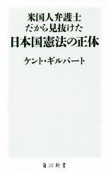 米国人弁護士だから見抜けた日本国憲法の正体(角川新書)(新書)