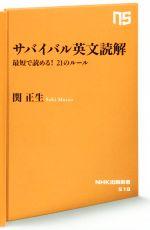 サバイバル英文読解 最短で読める!21のルール(NHK出版新書518)(新書)