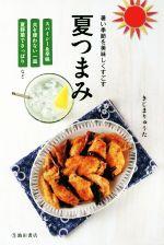 夏つまみ あつい季節をおいしく過ごすレシピ(新書)