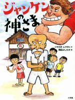 ジャンケンの神さま(児童書)
