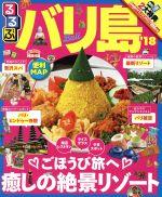 るるぶ バリ島(るるぶ情報版)('18)(MAP付)(単行本)