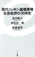 現代ニッポン論壇事情 社会批評の30年史(イースト新書085)(新書)