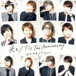 岡本信彦×Trignal コラボシングル 「光を/Tic Tac Anniversary」(通常)(CDS)