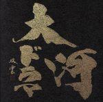 最新版 NHK大河ドラマ テーマ音楽全集 1963-2017(2Blu-spec CD2)(通常)(CDA)