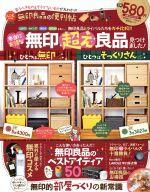 無印良品の便利帖(晋遊舎ムック 便利帖シリーズ004)(単行本)