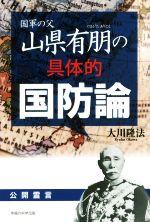 国軍の父 山県有朋の具体的国防論(OR BOOKS)(単行本)