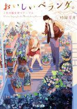 おいしいベランダ。 3月の桜を待つテーブル(富士見L文庫)(文庫)