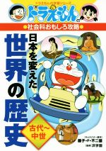 ドラえもんの社会科おもしろ攻略 日本を変えた世界の歴史 古代~中世(ドラえもんの学習シリーズ)(児童書)