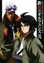 THE DOCUMENT OF 機動戦士ガンダム 鉄血のオルフェンズ(弐)(単行本)