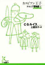 ナルニア国物語 カスピアン王子(光文社古典新訳文庫)(4)(文庫)