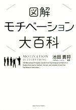 図解モチベーション大百科(sanctuary books)(単行本)