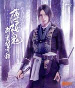 ミュージカル 薄桜鬼 新撰組奇譚(Blu-ray Disc)(BLU-RAY DISC)(DVD)