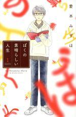 ぼくの素晴らしい人生(1)(ビーラブKC)(少女コミック)