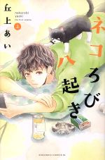 ネコろび八起き(1)(ビーラブKC)(少女コミック)