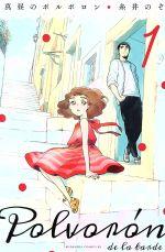 真昼のポルボロン(1)(ビーラブKC)(少女コミック)
