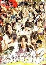 ミュージカル 薄桜鬼 HAKU-MYU LIVE 2(通常)(DVD)