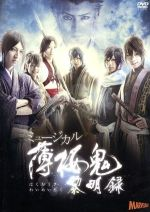 ミュージカル 薄桜鬼 黎明録(ブックレット付)(通常)(DVD)