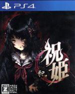 祝姫-祀-(ゲーム)