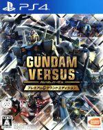 GUNDAM VERSUS <プレミアムGサウンドエディション>期間限定生産版(限定版)(ゲーム)