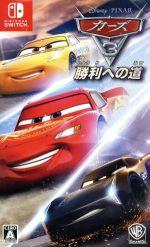カーズ3 勝利への道(ゲーム)