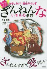 続 ざんねんないきもの事典 おもしろい! 進化のふしぎ(児童書)