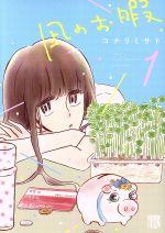 凪のお暇(1)(秋田レディースCDX)(大人コミック)
