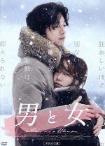 男と女 デラックス版(通常)(DVD)