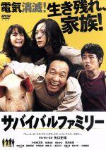 サバイバルファミリー(通常)(DVD)