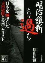 明治維新という過ち 完全増補版 日本を滅ぼした吉田松陰と長州テロリスト(講談社文庫)(文庫)