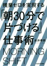残業ゼロを実現する「朝30分で片づける」仕事術中経の文庫