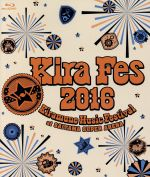 Kiramune Music Festival 2016 at SAITAMA SUPER ARENA(Blu-ray Disc)(特典ディスク付)(BLU-RAY DISC)(DVD)