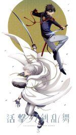 活撃 刀剣乱舞 3(完全生産限定版)(Blu-ray Disc)(スリーブケース、ブックレット付)(BLU-RAY DISC)(DVD)