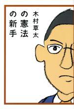 木村草太の憲法の新手(単行本)