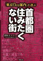 「東京Deep案内」が選ぶ首都圏住みたくない街(単行本)