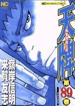 天牌 麻雀飛龍伝説(89)(ニチブンC)(大人コミック)