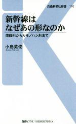 新幹線はなぜあの形なのか 流線形からカモノハシ形まで(交通新聞社新書110)(新書)