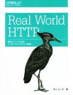 Real World HTTP 歴史とコードに学ぶインターネットとウェブ技術(単行本)