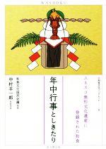 年中行事としきたり ユネスコ無形文化遺産に登録された和食(和食文化ブックレット2)(単行本)
